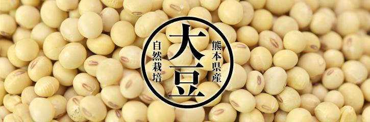 熊本県産・自然栽培の大豆