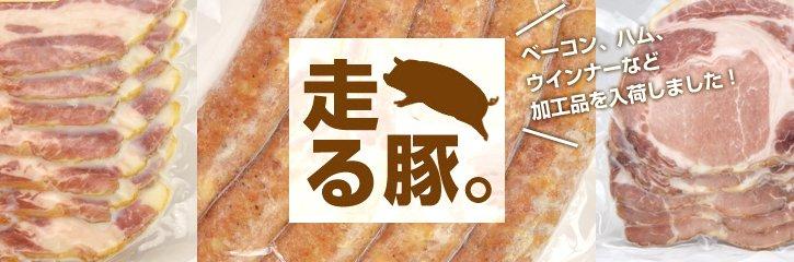 走る豚の加工品