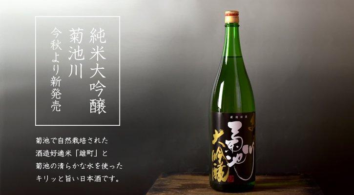 純米大吟醸菊池川、新発売