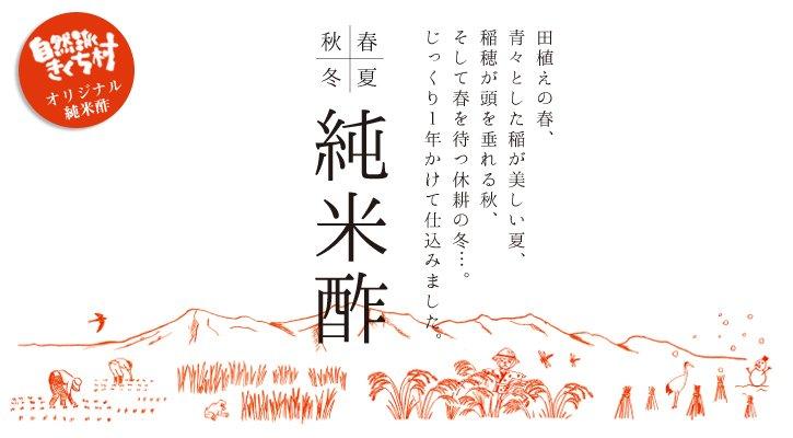 きくち村オリジナル純米酢