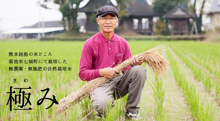 小池裕生さんの自然栽培米「極み」