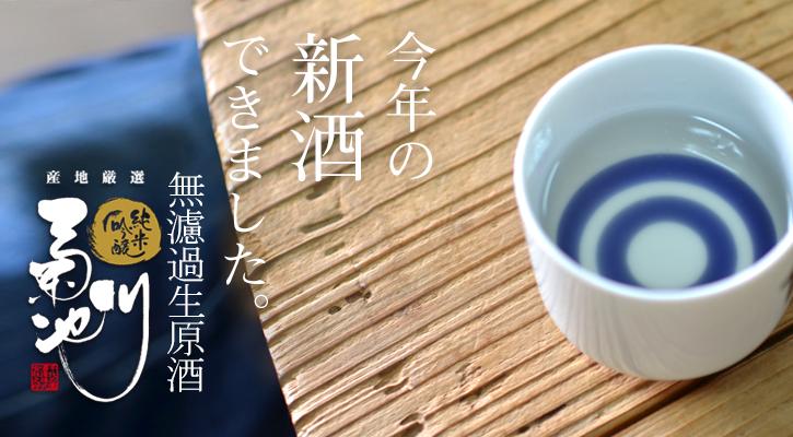 新酒無濾過生原酒「菊池川」