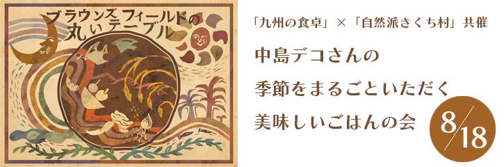 中島デコさんイベント