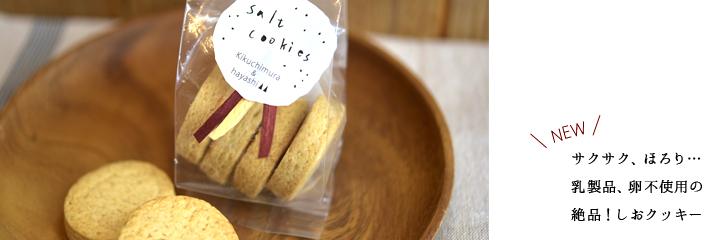 林さんの絶品しおクッキー