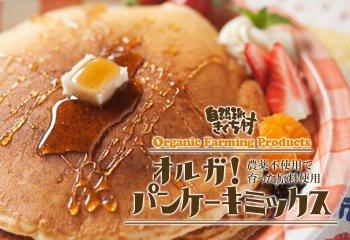きくち村オリジナル パンケーキミックス