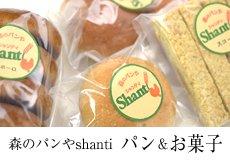 シャンティのパン