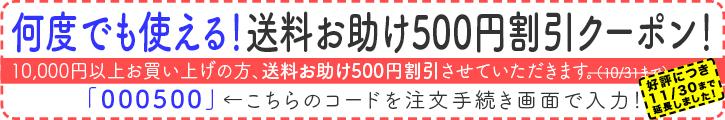 送料500円割引