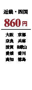近畿・四国
