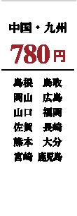 中国・九州