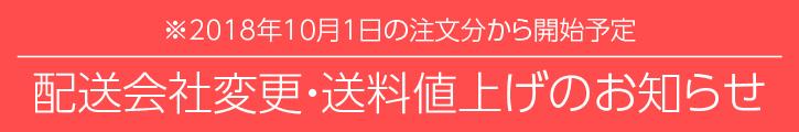2018年10月1日より配送会社変更と送料値上げのお知らせ