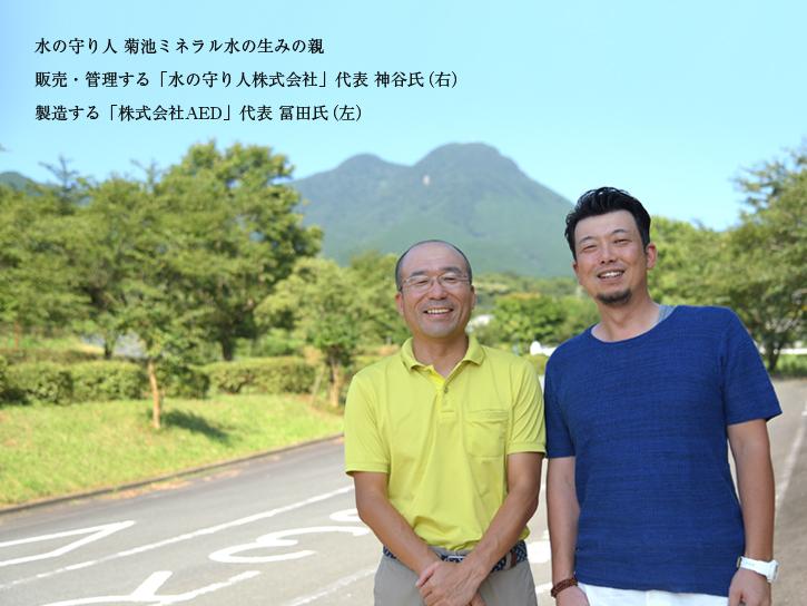 神谷社長と冨田社長