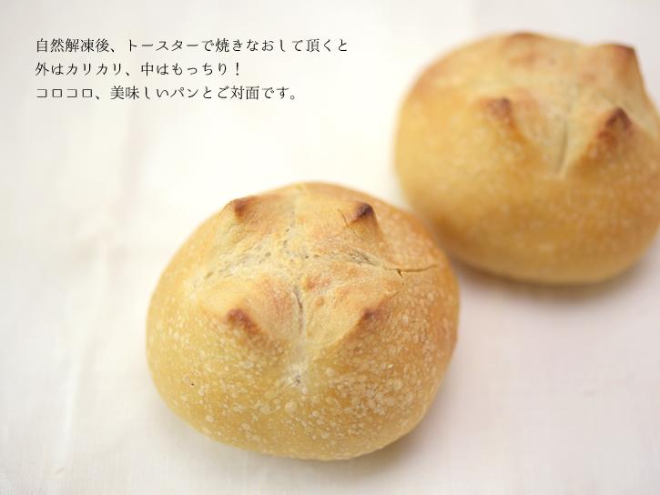 冷凍プチパン
