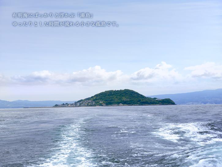 湯島の外観