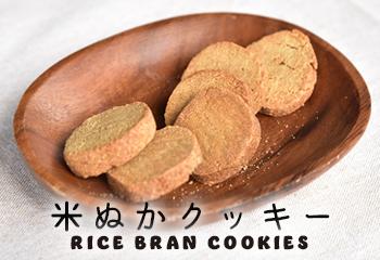 米ぬかくっきー
