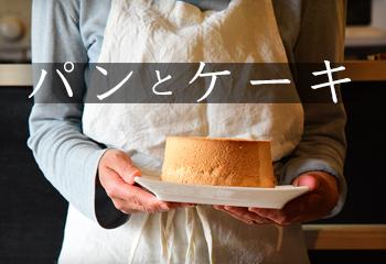 パンとケーキ