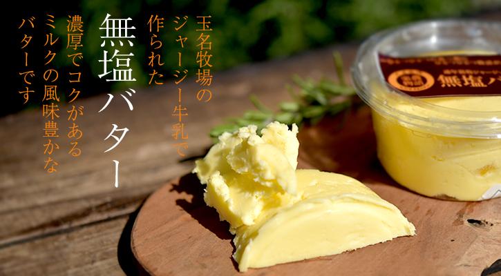 玉名牧場バター