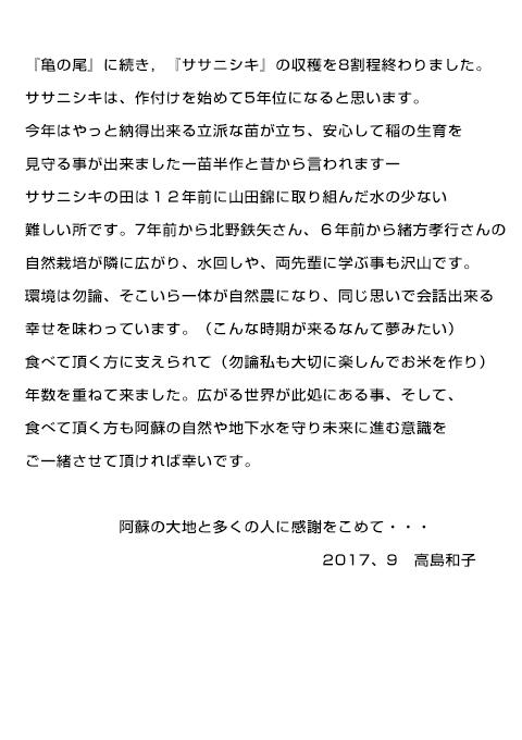 高島さんの手紙