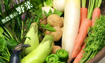 無農薬の野菜