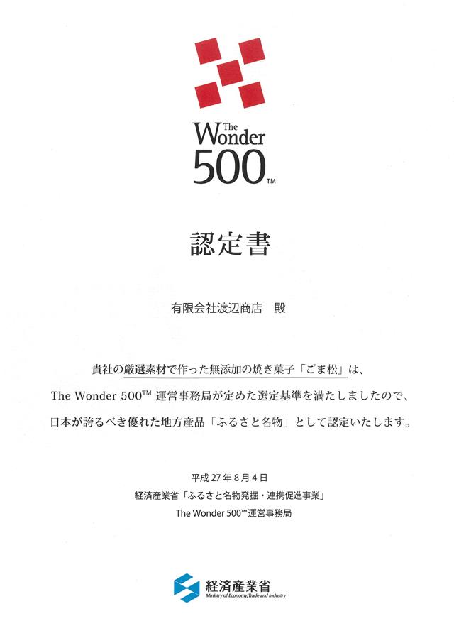 thewonder500認定書