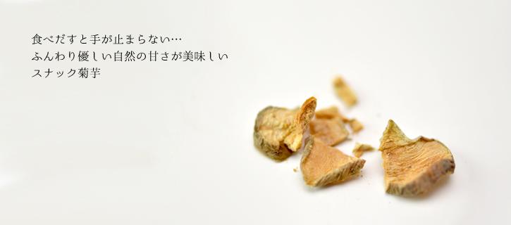 スナック菊芋のスナック感