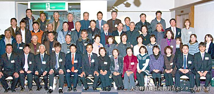 大矢野有機農産物共有センターの組合員の皆さま