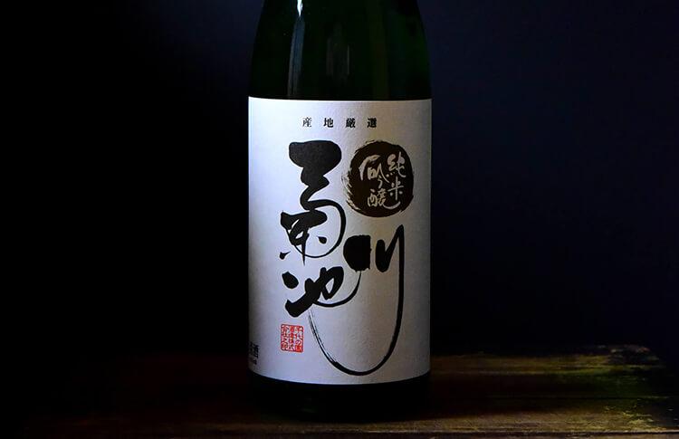 純米吟醸「菊池川」 720ml