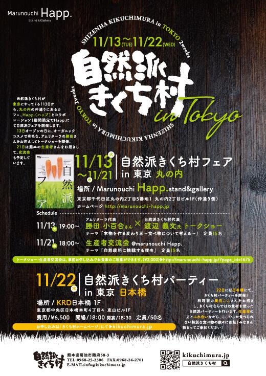 東京イベントチラシ