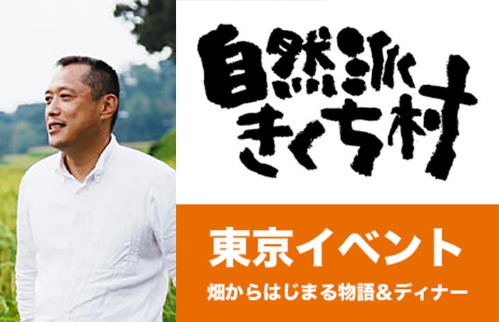 自然派きくち村東京イベント