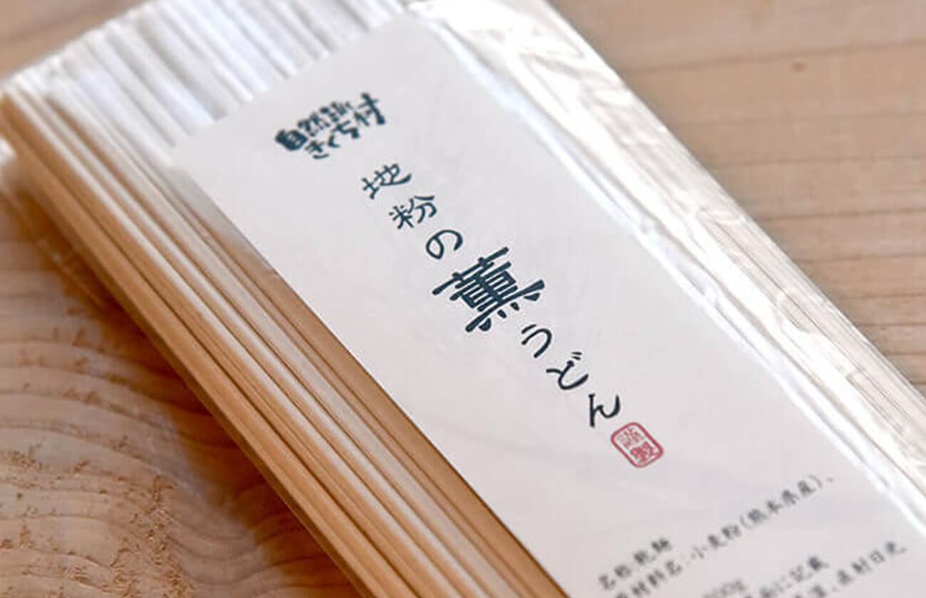 地粉の薫うどん (自然栽培小麦100%) 200g