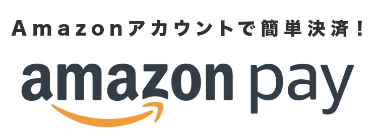 Amazonペイのお知らせ
