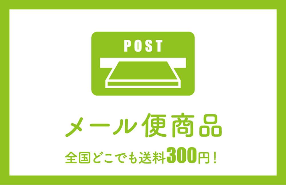 送料300円でポストへお届けメール便商品