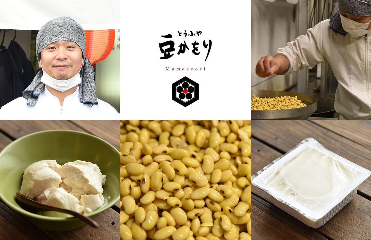 ハッテング大豆のよせ豆腐