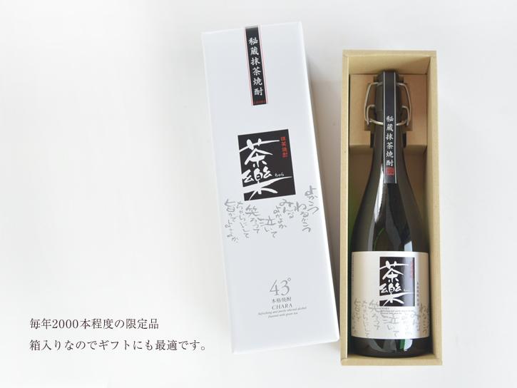秘蔵抹茶焼酎「茶楽(ちゃら)」