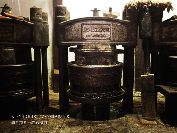 金守製油所の玉締め機械
