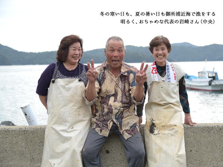 岩崎水産スタッフ集合
