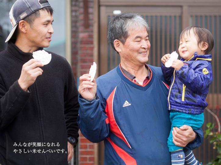 親子三代、みんな笑顔で米せんべいをかじります
