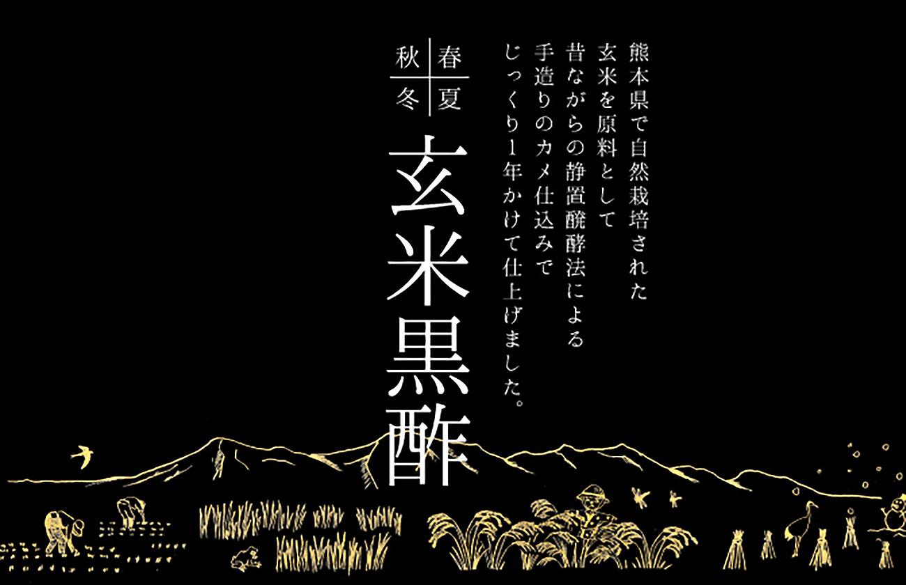 春夏秋冬・玄米黒酢