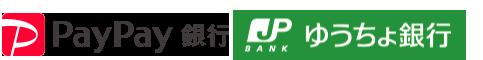 PayPay銀行(旧ジャパンネット銀行)・ゆうちょ銀行