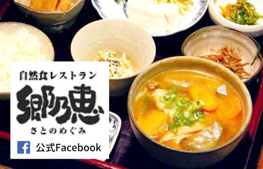 郷乃恵facebookバナー